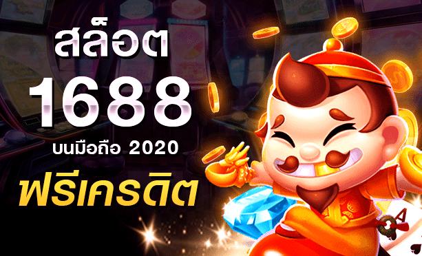 เลือกเล่นเกมกับ Slot1688 เว็บพนันที่ดีที่สุด