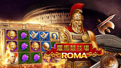 Roma Slot online เกมสล็อตแจ็กพอตแตกง่าย