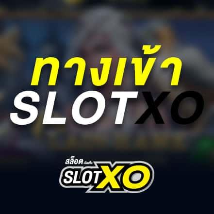 ทางเข้า Slotxo Joker เกมพนันออนไลน์สร้างรายได้